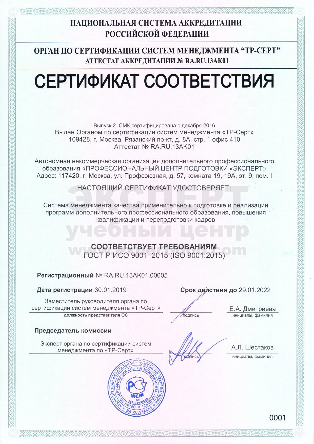 2015-10-07-svidetelstvo-o-prizn-komp-sto-gazprom-1