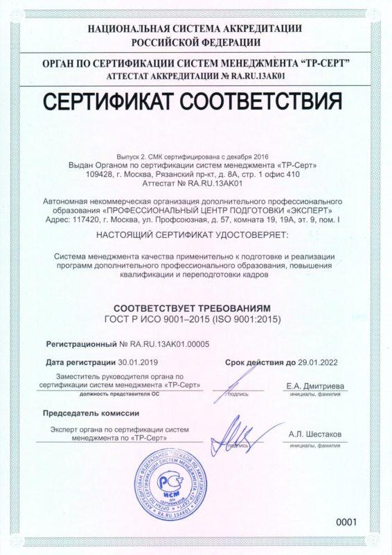 СЕРТИФИКАТ ГОСТ ISO 9001
