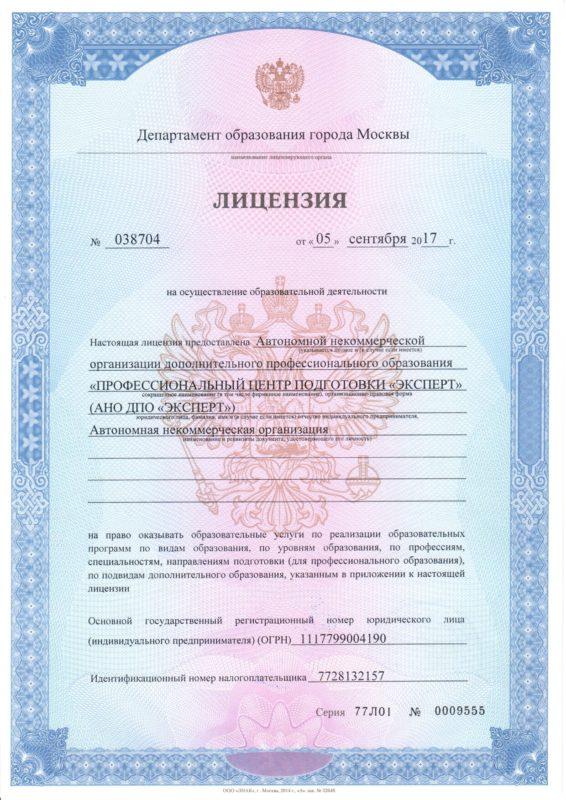 2011-07-28-litsenziya-s-prilozheniem