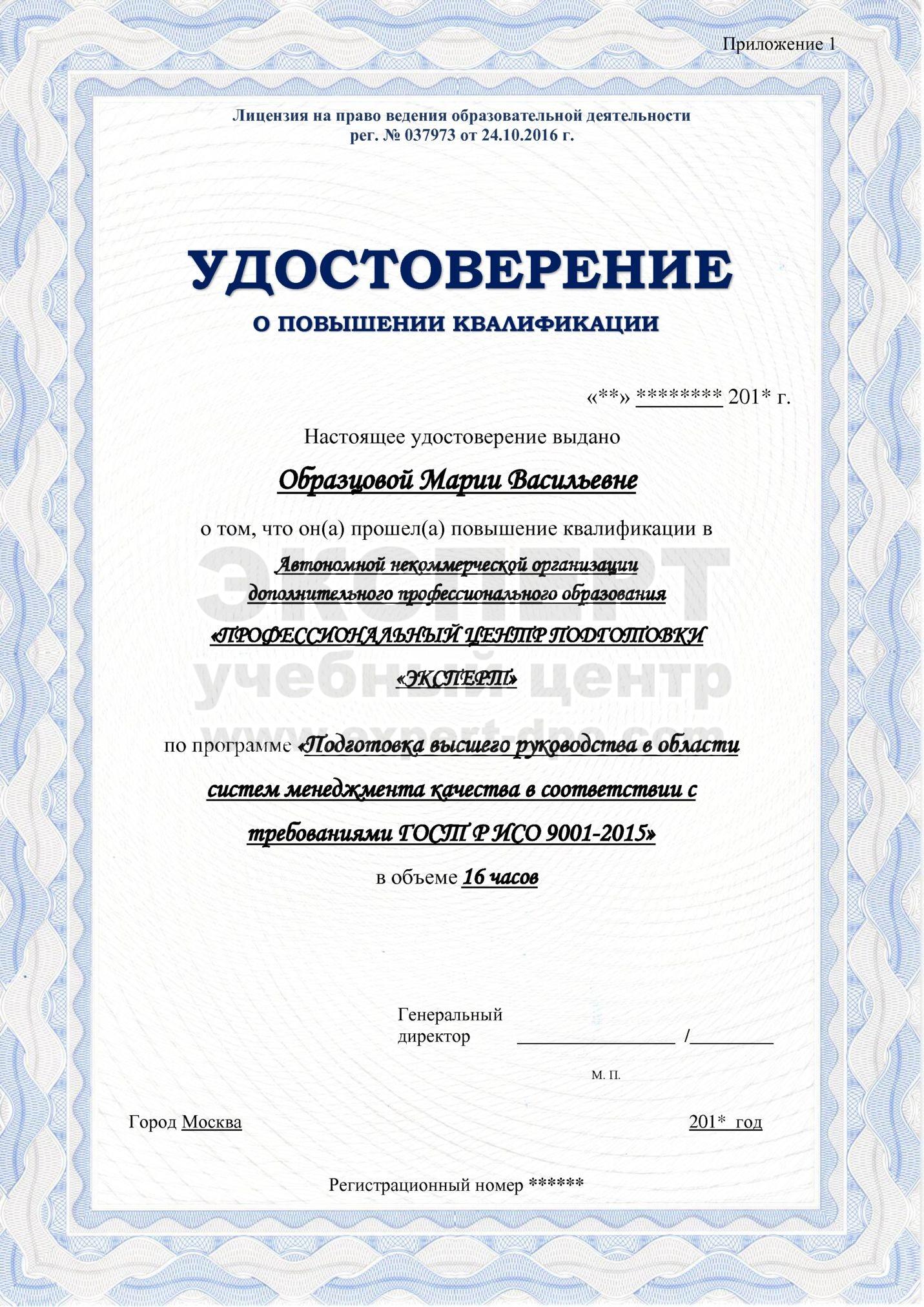 Программа обучения требованиям исо/ту 16949 сертификация баннерных материалов
